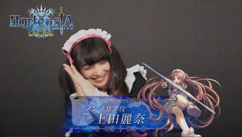 【オルタンシア・サーガ –蒼の騎士団-】 インタビューPV 上田麗奈篇