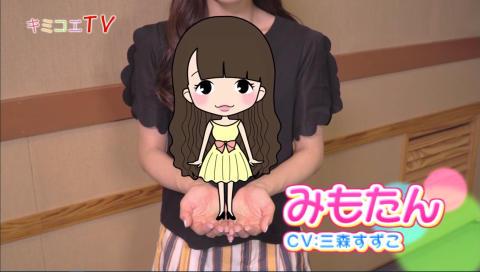 「~声優発掘バラエティ~キミコエTV」#2 (ナビゲーター:三森すずこ)