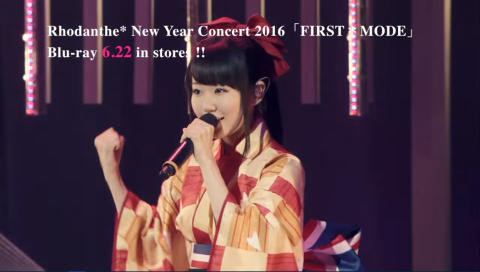 Rhodanthe* New Year Concert 2016 BD 「FIRST*MODE」ちょい見せ映像!!