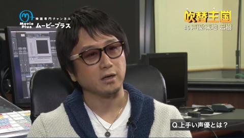吹替王国#6声優:東地宏樹 SPインタビュー