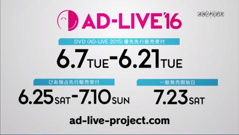 AD-LIVE 2016 開催告知CM