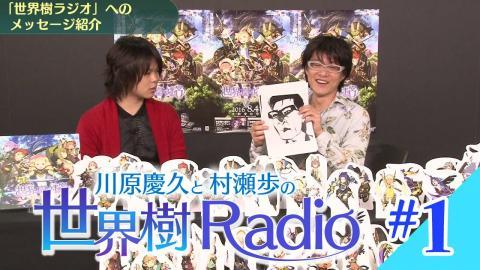 川原慶久と村瀬歩の世界樹WEBラジオ #01