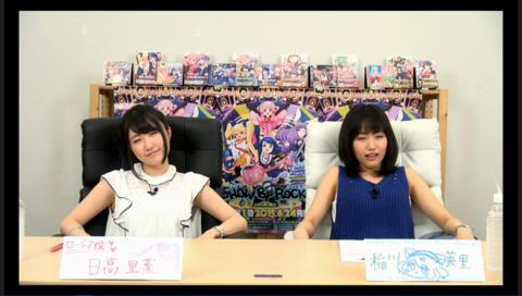 TVアニメ「SHOW BY ROCK!!」のニコ生♪稲川英里&日高里菜が出演!