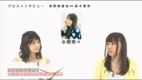 アニメマシテ 2016年6月20日(月)放送分(MC:高野麻里佳×鈴木愛奈)