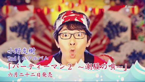 小野友樹「パーティーマン2 ~潮騒の唄~」Music Clip Short ver.
