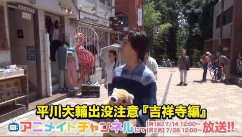 「平川大輔出没注意!」 配信開始告知動画