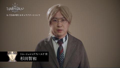 TVアニメ「タブー・タトゥー」キャストメッセージ動画 第3弾 トム編