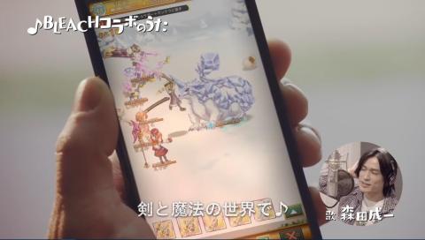 『剣と魔法のログレス いにしえの女神』TVCM映像 (BLEACHコラボのうた篇) 15秒