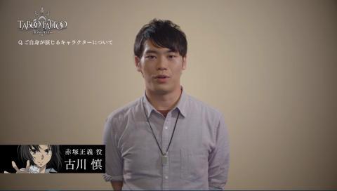 TVアニメ「タブー・タトゥー」キャストメッセージ動画 第4弾 セーギ編