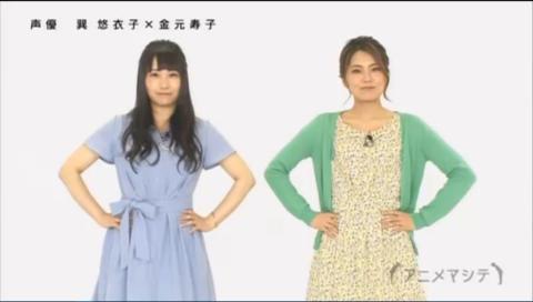 【1週間限定】アニメマシテ 2016年7月18日(月)放送分(MC:巽悠衣子×金元寿子)