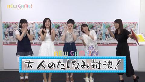 特別番組TVアニメ「NEW GAME!」 大人のたしなみ対決#1(期間限定公開)