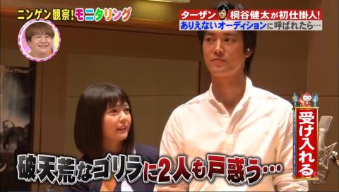 ニンゲン観察バラエティ モニタリング #29  【2016年7月21日(木)放送分】