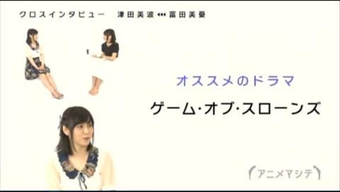 アニメマシテ 2016年7月25日(月)放送分(MC:津田美波×富田美憂)