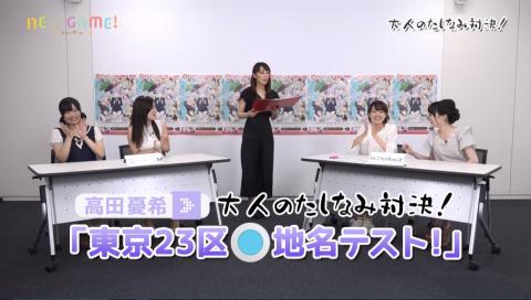 特別番組TVアニメ「NEW GAME!」 大人のたしなみ対決#2 (期間限定公開)