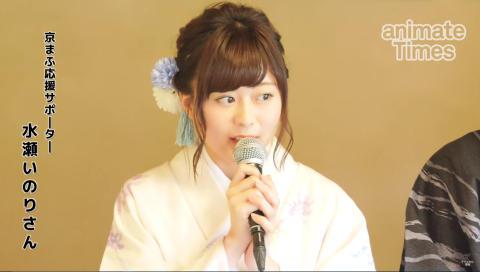 水瀬いのりさんのお菓子が初披露! 京都で行われた「京まふ」特別記者会見映像