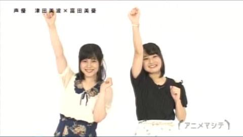 アニメマシテ 2016年8月1日(月)放送分(MC:津田美波×富田美憂)
