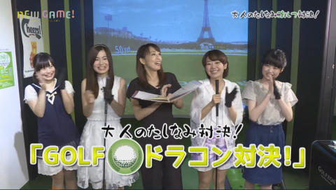 特別番組TVアニメ「NEW GAME!」 大人のたしなみ対決#4
