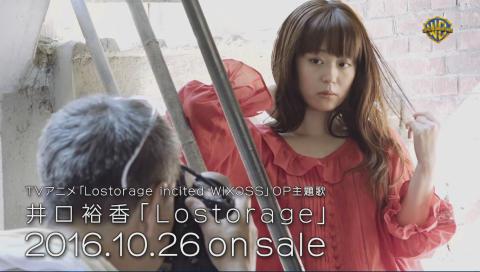 井口裕香 2016年10月26日発売 7th Single「Lostorage」 (TVアニメ「Lostorage incited WIXOSS」OP) 特報映像