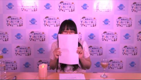 巽悠衣子の「下も向いて歩こう\(^o^)/」 第5回放送(2016.08.26)