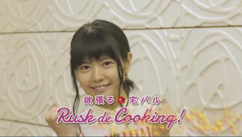 欲張る☆宅バル Rusk de Cooking 「アボマヨわさび」篇