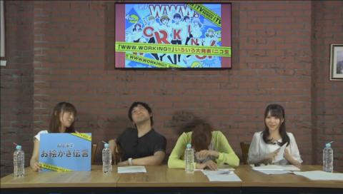 「WWW.WORKING!!」いろいろ大発表!ニコ生