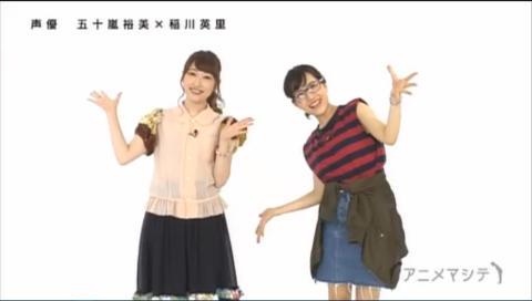 アニメマシテ 2016年9月5日(月)放送分(MC:五十嵐裕美×稲川英里)