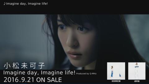 小松未可子「Imagine day, Imagine life!」トレイラー