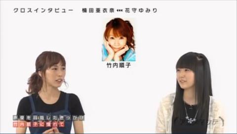 アニメマシテ 2016年9月12日(月)放送分(MC:楠田亜衣奈×花守ゆみり)