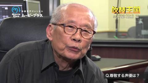 吹替王国#7声優:樋浦勉 SPインタビュー