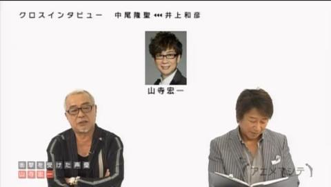 アニメマシテ 2016年9月26日(月)放送分(MC:中尾隆聖×井上和彦)