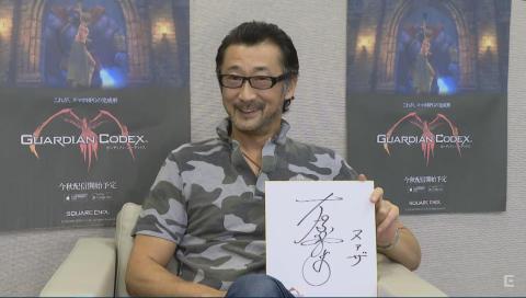 『ガーディアン・コーデックス』大塚明夫さんコメント