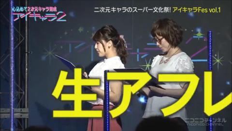 アイキャラ #10【シーズン2】