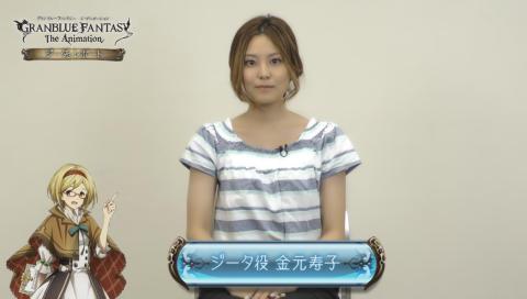 グランブルーファンタジー ジ・アニメーション キャストコメント #1 金元 寿子さん