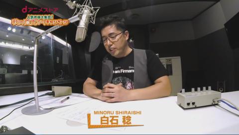dアニメストア 白石稔編 爆読みレコメンド動画