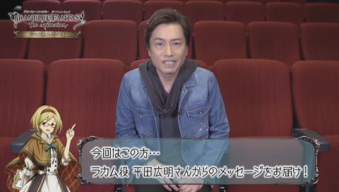 グランブルーファンタジー キャストコメント #5 ラカム役/平田 広明さん