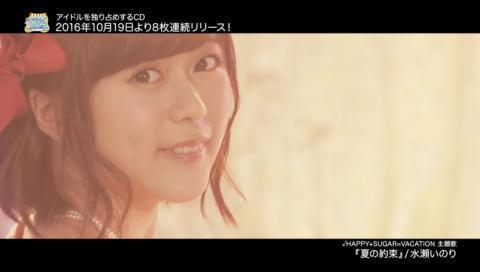 【MV】√HAPPY+SUGAR=VACATION[夏の約束/水瀬いのり]