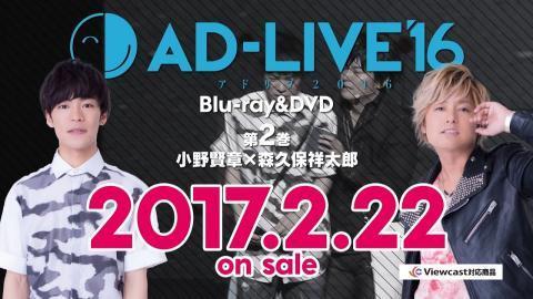 AD-LIVE2016 Blu-ray&DVD第2巻発売告知CM