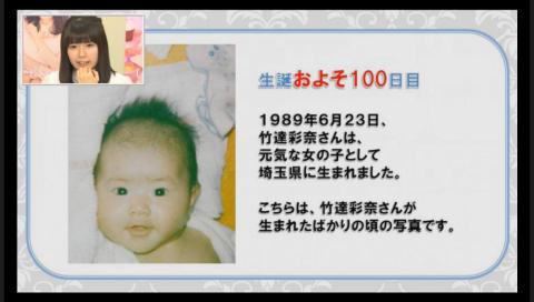 竹達彩奈生誕1万日記念ニコ生