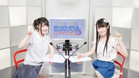 小倉と日高のガンガンGAちゃんねる(2016年4月14日配信/シリーズ第25回)