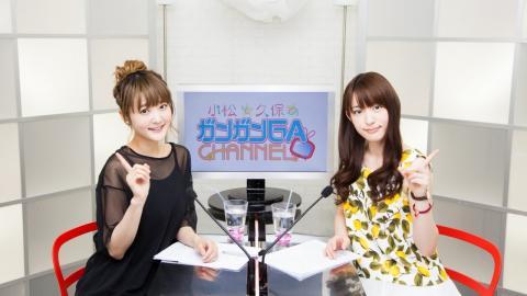 小松と久保のガンガンGAちゃんねる(2016年6月16日配信/シリーズ第27回)