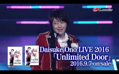 Daisuke Ono LIVE 2016「Unlimited Door」Special Trailer