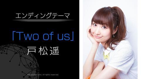 【SAO最新作】PS4/PS Vita「ソードアート・オンライン ―ホロウ・リアリゼーション―」  エンディングテーマ「Two of us」 戸松遥さんコメント