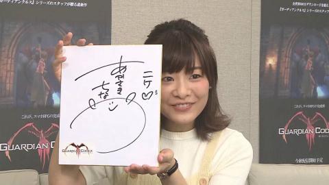 『ガーディアン・コーデックス』赤﨑千夏さんコメント