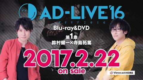 AD-LIVE2016 Blu-ray&DVD第1巻発売告知CM (鈴村健一×寺島拓篤) | 2017.2.22 on sale