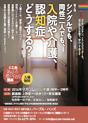 上野LP②チラシ