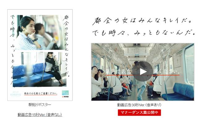 「車内化粧篇」の動画