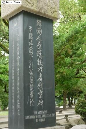 韓国人原爆被害者の碑