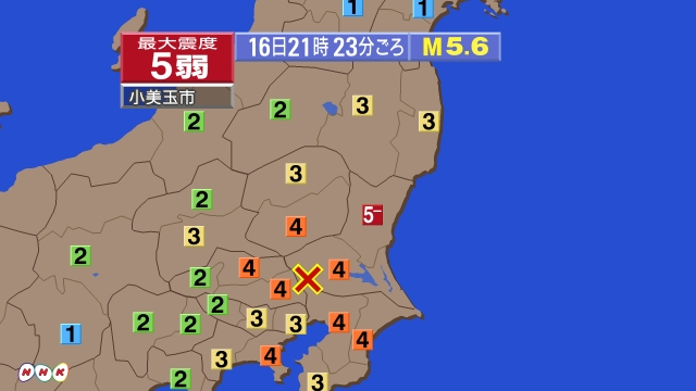 茨城県で震度5弱