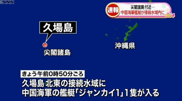尖閣付近 中国海軍艦艇が接続水域内に