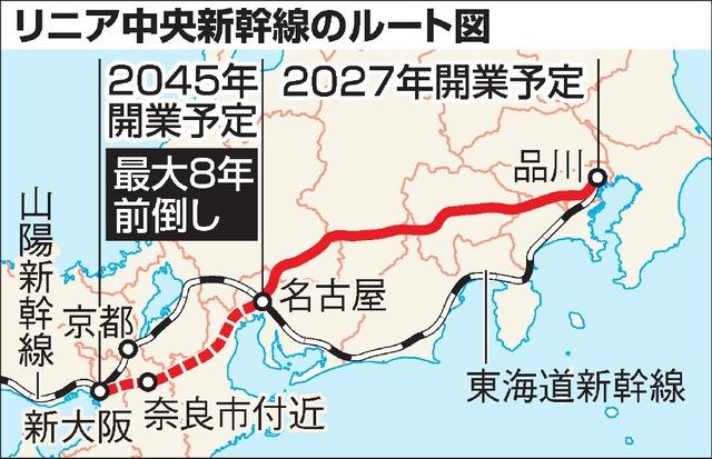 リニア中間駅は奈良 JR東海「京都だとカーブきつい」